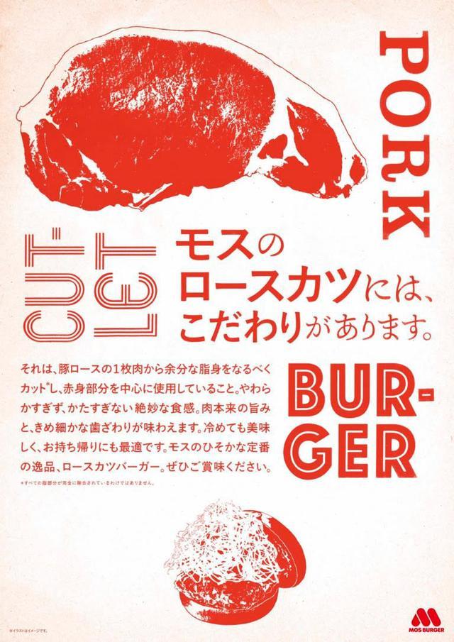 画像1: 【試食レポ】あのロングセラー商品を斬新アレンジ!モスバーガー「マンハッタンクラムチリ ロースカツ」新登場♡