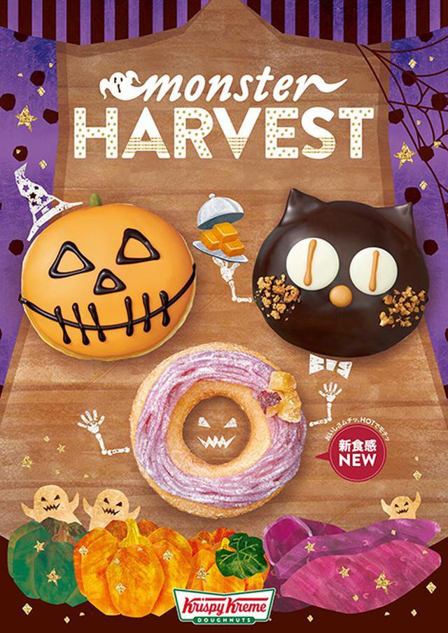 画像1: 【試食レポ】秋の味覚×ハロウィンを楽しもう!クリスピー・クリーム・ドーナツの『monster HARVEST』が新登場♡