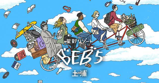 画像: 星野リゾート BEB5土浦【公式】 | Hoshino Resorts BEB5 Tsuchiura