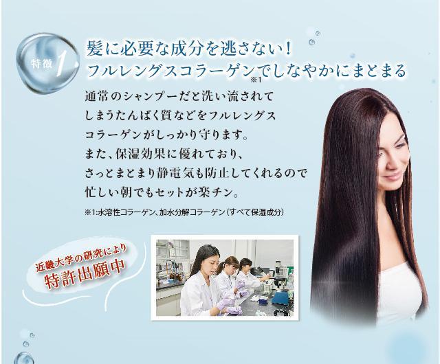 画像: UMIKARA シャンプー   株式会社愛しとーと│化粧品(スキンケア)、下着(ランジェリー)、健康食品で女性を元気にする。