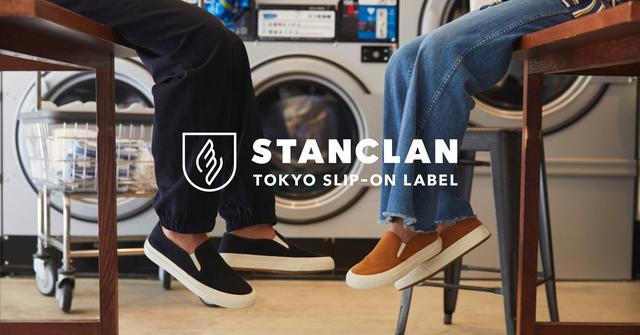 画像: STANCLAN スタンクラン   スリッポン専門フットウェアブランド