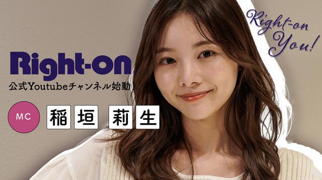 画像1: ライトオン公式YouTubeチャンネル『Right-on you!』 9/12開設!