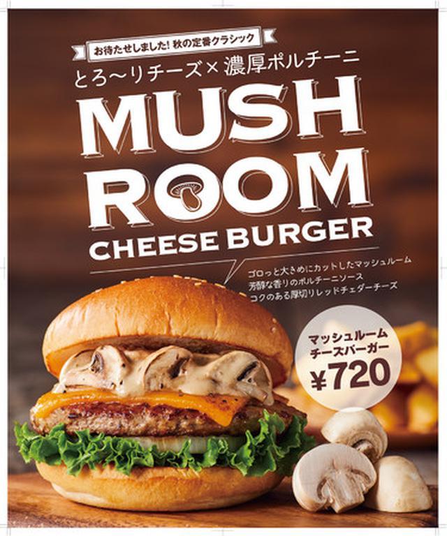 画像2: お待たせ!秋の定番クラシック『クラシックマッシュルームチーズバーガー』期間限定販売!