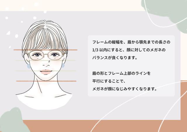 画像1: 愛眼が「似合うメガネ」の選び方を提案!