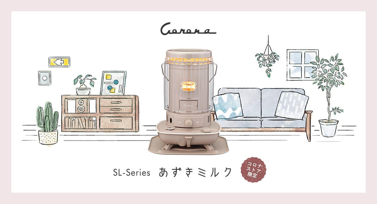 画像1: あなたの「好き」をカタチに。コロナ史上初!投票で選ばれた新色「あずきミルク」のSLストーブ