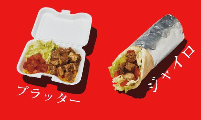 画像: 食べ方もいろいろ!