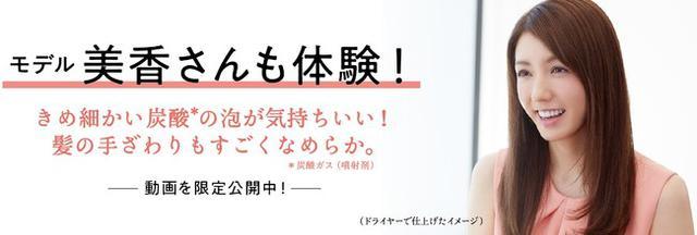 画像1: モデル美香さんも体験「きめ細かい炭酸の泡が気持ちいい!」