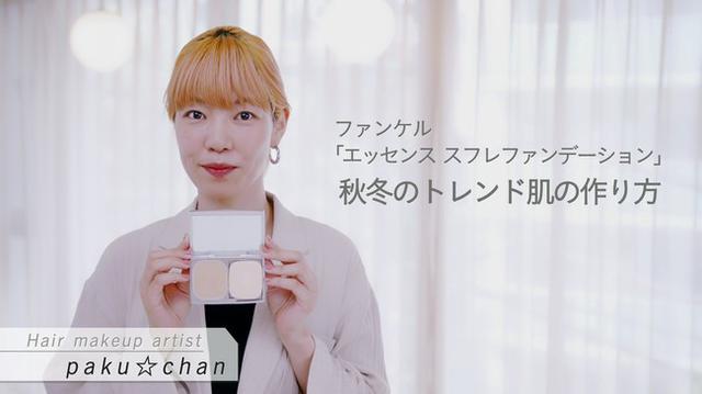 画像1: 人気メイクアップアーティストのpaku☆chanが教える秋のベースメイクのトレンド「ふんわりスフレ肌」の作り方