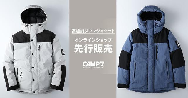 画像1: 昨年3万点売れた大人気のアウトドアブランド『CAMP7』の高機能ダウンジャケットが今年も登場!