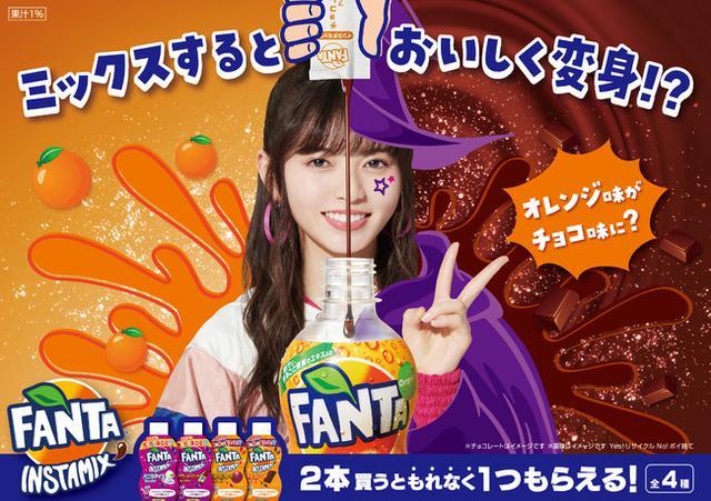 画像1: あれ!?いつもの「ファンタ グレープ」「ファンタ オレンジ」がまさかの味と色に…!?