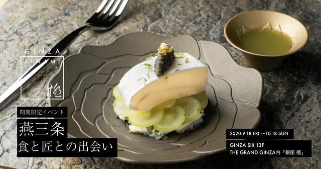 画像: 燕三条 〜食と匠との出会い〜  | 銀座 極 -KIWAMI- | THE GRAND GINZA(ザ・グラン銀座)