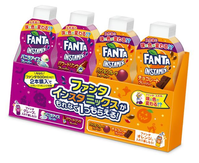 画像2: あれ!?いつもの「ファンタ グレープ」「ファンタ オレンジ」がまさかの味と色に…!?