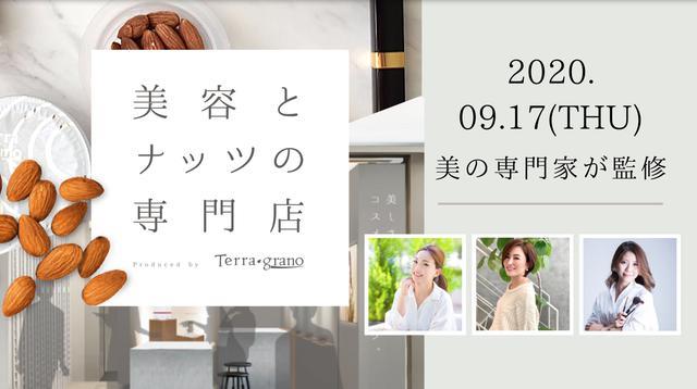 画像: 2020年9月17日オープン【期間限定SHOP】美容とナッツの専門店 produced by Terra grano(テラ グラーノ) |東京 銀座4丁目