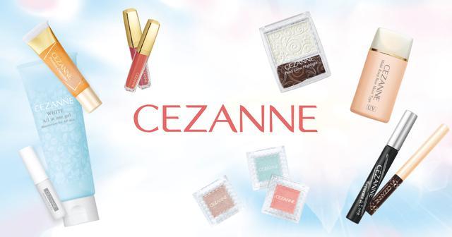 画像: セザンヌ/CEZANNE 公式サイト ~ずっと安心、ずっとキレイ~