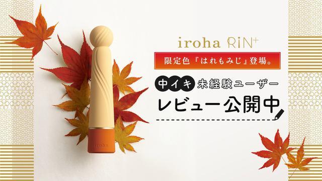 画像: 新発売 iroha リンプラス限定色「はれもみじ」登場|TENGA(テンガ)公式 オンラインストア