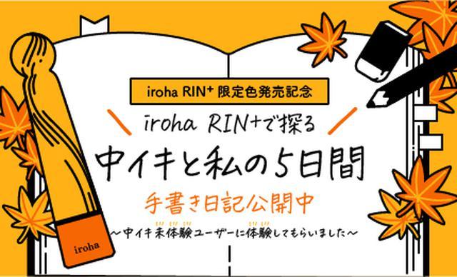 画像: iroha RIN+で探る!中イキと私の5日間 〜「中イキガイド」とモニターの手書き日記公開中〜 | iroha CONTENTS(イロハコンテンツ)