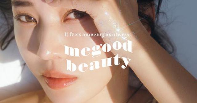 画像: MEGOOD BEAUTY(メグットビューティー)|公式オンラインショップ