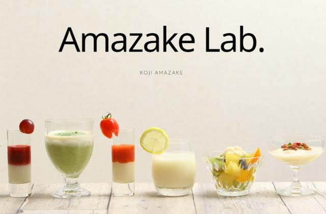 画像: これまでのあまざけのイメージをくつがえす!「ジャパニーズ・スーパーフード」 こうじあまざけの専門ブランド「Amazake Lab.」デビュー!