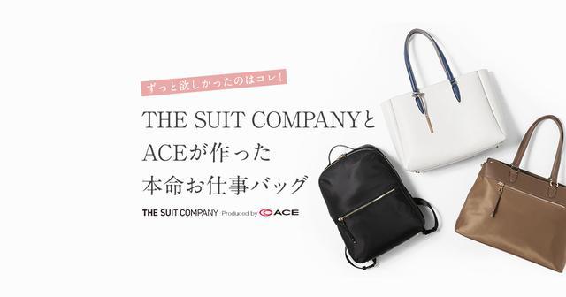 画像: こんなビジネスバックが欲しかった。女性スタッフが作った私たちの本命お仕事バッグ THE SUIT COMPANY