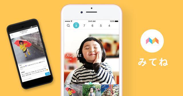 画像: 家族アルバム みてね - 子供の写真、動画を共有・整理アプリ