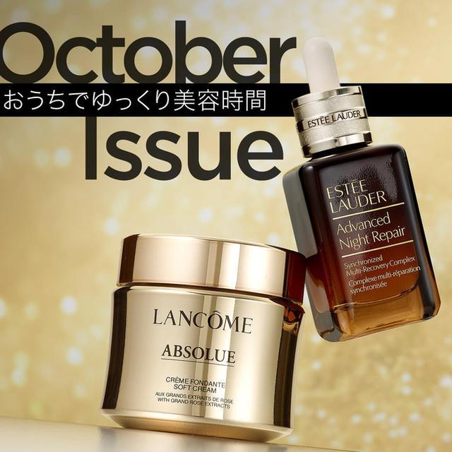 画像1: 10月はおうち美容におすすめの秋コスメご紹介