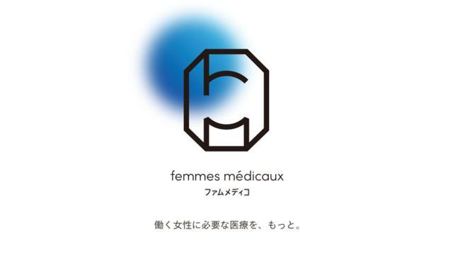 画像1: 働く女性に必要な医療を、もっと。 femmes medicaux | 株式会社ファムメディコ働く女性の医療課題に取り組む新会社「ファムメディコ」が設立