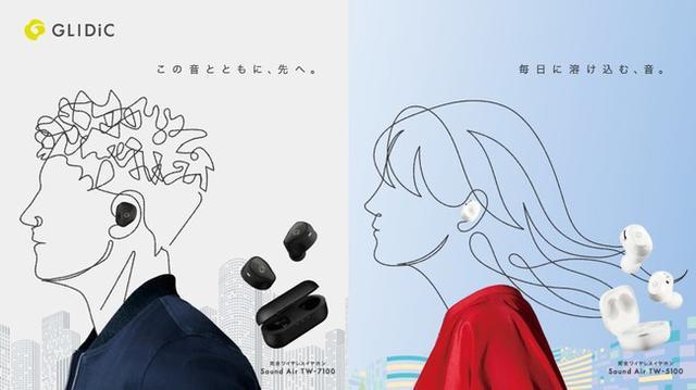 画像: オーディオブランド「GLIDiC」より機能を進化させた完全ワイヤレスイヤホンが新発売