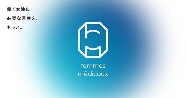 画像: 働く女性に必要な医療を、もっと。 femmes medicaux |  株式会社ファムメディコ