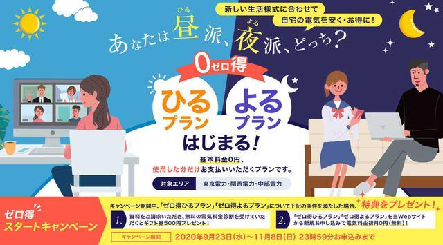 画像: スマ電®|簡単申し込みで電気代をお得に。キャンペーン実施中。