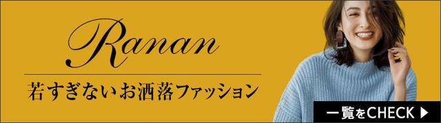 画像: 30代・40代の女性やおしゃれ主婦のファッション ラナン(Ranan)|ベルーナ 通販