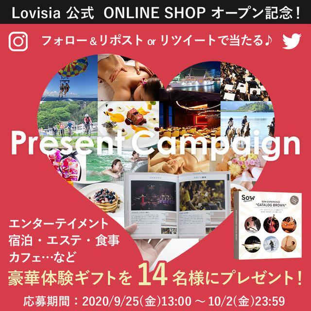 画像1: 公式オンラインショップ「Lovisia selection」OPEN記念で2つのキャンペーンを開催!