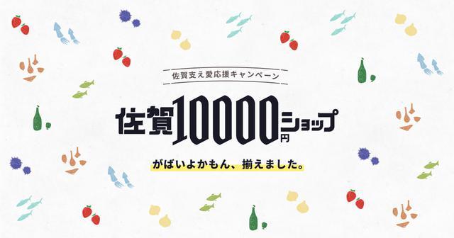 画像: 佐賀1万円ショップ   佐賀支え愛応援キャンペーン