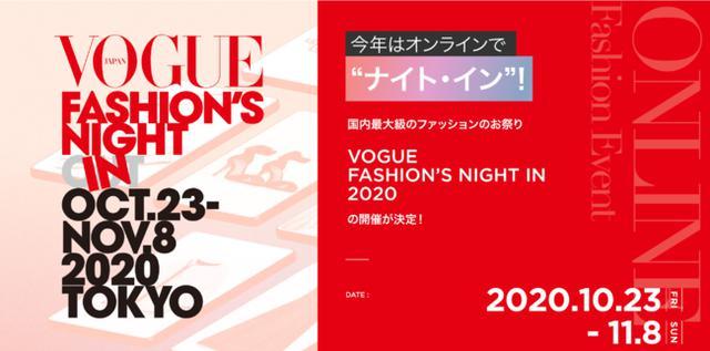 画像: 今年はどこにいても楽しめる!『VOGUE』主催の世界最大級のグローバル・ファッション・イベントがオンラインイベント「VOGUE FASHION'S NIGHT IN 2020」ティザーサイトオープン!
