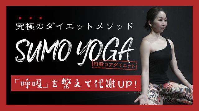 画像2: 「相撲ヨガダイエット応援月間」キャンペーン