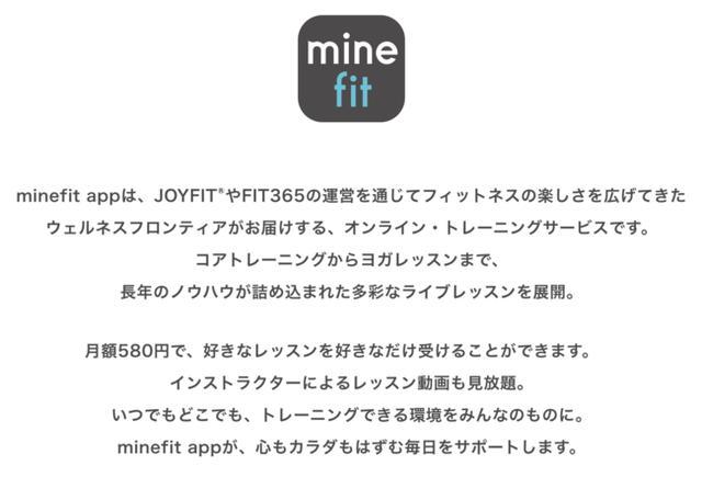 画像2: フィットネスの新しい形!オンラインレッスンが、いつでもどこでも受けられるフィットネスアプリ「minefit」サービススタート