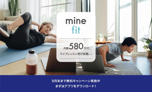 画像1: フィットネスの新しい形!オンラインレッスンが、いつでもどこでも受けられるフィットネスアプリ「minefit」サービススタート