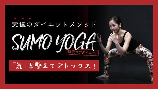 画像3: 「相撲ヨガダイエット応援月間」キャンペーン