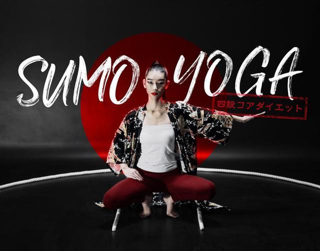 画像1: 「相撲ヨガダイエット応援月間」キャンペーン