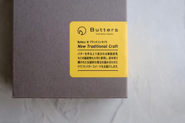 画像2: 【試食レポ】超希少なイギリス・ジャージー島のバターの味わいが楽しめる「Butters」のクラフトバターケーキ