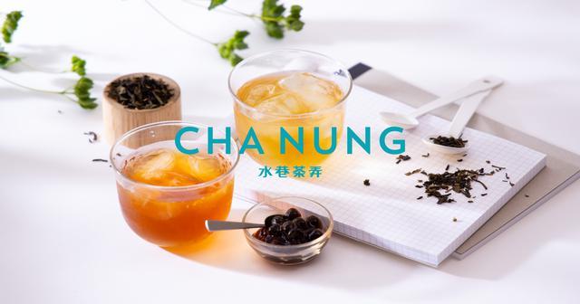 画像: 台湾ティー&タピオカティーショップ|チャノン<水巷茶弄-CHA NUNG->