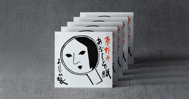 画像: 新着情報 あぶらとり紙のよーじや あぶらとり紙のよーじや公式サイト。「京の美意識」の伝統を守り育ててきた、日本でも数少ない美粧品のブランドです。 