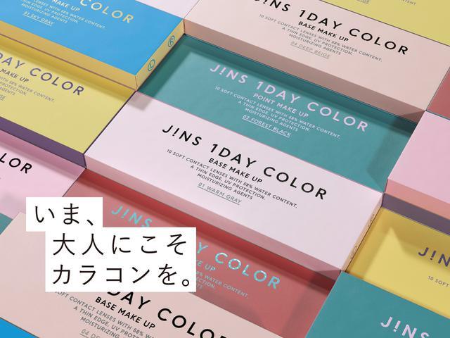 """画像1: 【試用レポ】「JINS」より大人向けのカラコン""""JINS 1DAY COLOR""""新登場♡"""