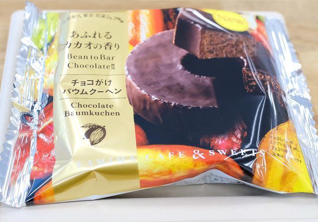 画像1: 「チョコがけバウムクーヘン」(半生菓子)