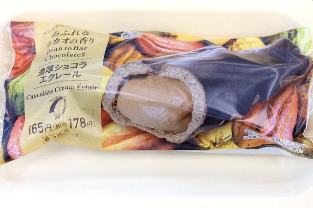 画像1: 「濃厚ショコラエクレール」(チルドデザート)