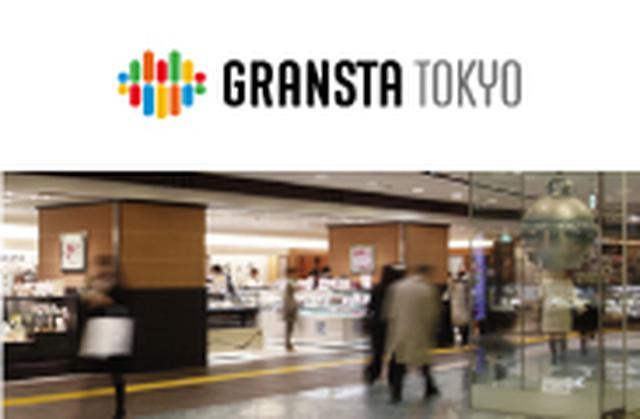 画像: グランスタ東京|ショップ・レストラン|TOKYOINFO 東京駅構内・周辺情報