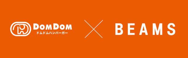画像1: 異色の組み合わせ!ドムドムハンバーガーとビームスのコラボレーションが実現