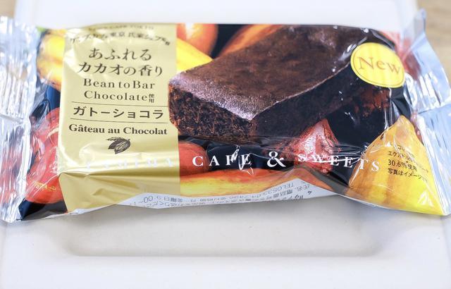 画像1: 「ガトーショコラ」(半生菓子)