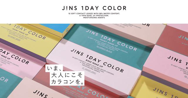 画像: JINS 1 DAY COLOR(ジンズワンデイカラー)大人のためのカラコン