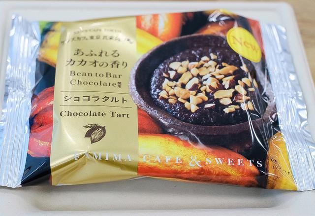 画像1: 「ショコラタルト」(半生菓子)