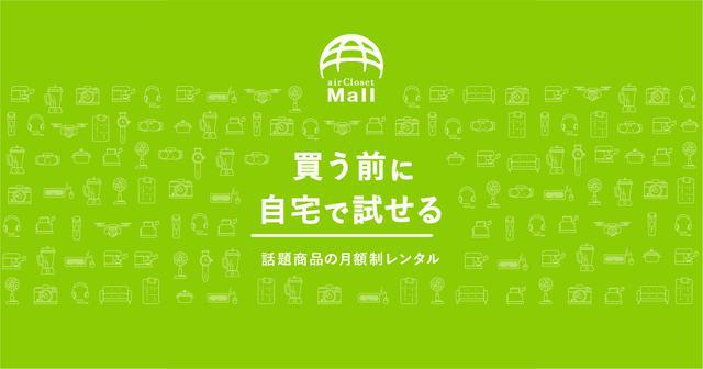 画像: airCloset Mall (エアクロモール) - メーカー公認レンタルモール